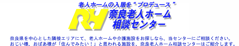奈良老人ホーム相談センターブログ