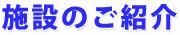 奈良県の介護施設・老人ホームのご紹介