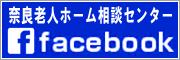 奈良老人ホーム相談センターFacebook