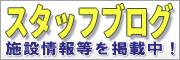 奈良老人ホーム相談センタースタッフブログ